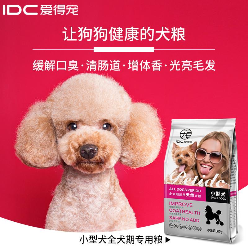 爱得宠狗粮泰迪比熊雪纳瑞贵宾博美奶糕小型犬幼犬成犬通用型500g