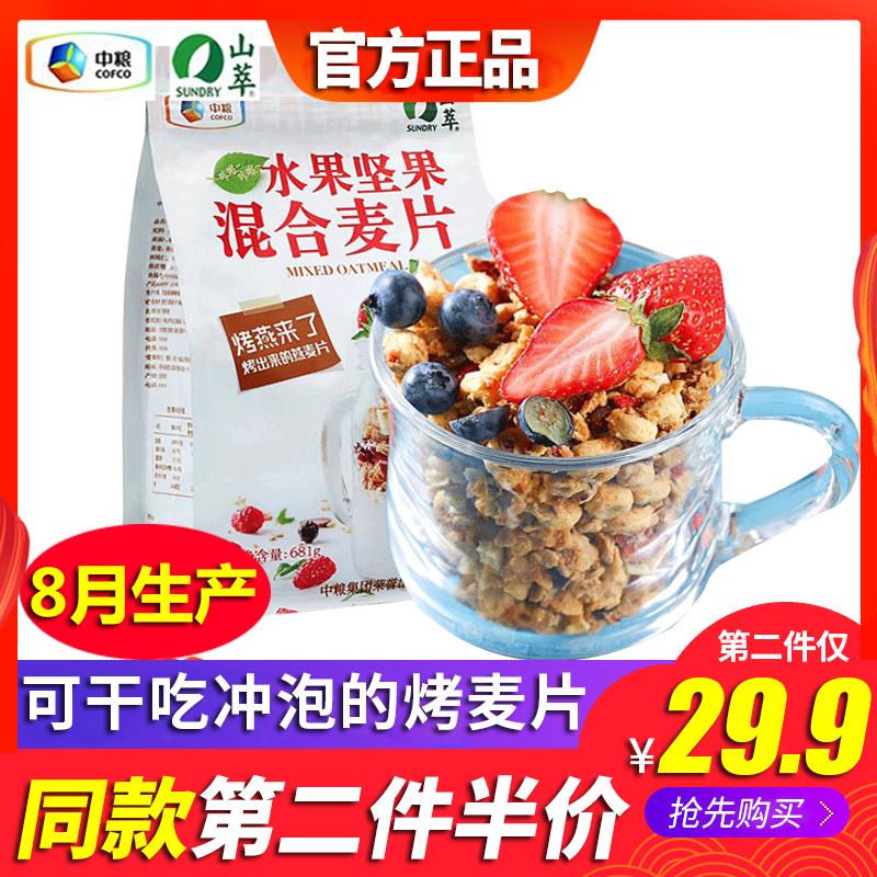中粮山萃烤燕麦片水果坚果配酸奶早餐干吃款即食麦片牛奶冲泡搭档10月21日最新优惠