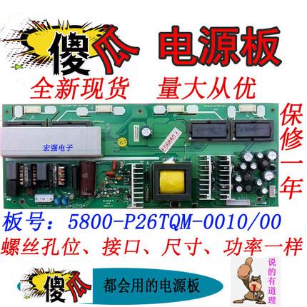 通用原装创维26L16SW 26L03HR 26L08HR电源板5800-P26TQM-0010/00