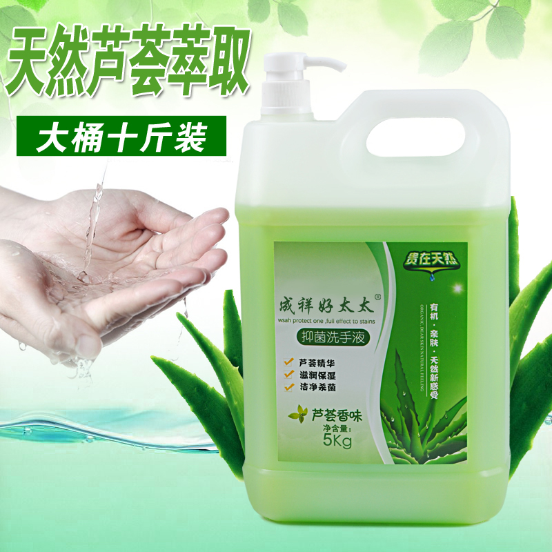 Aloe fragrance hand sanitizer press bottle big bottle big barrel bagging add pack 10 jin sterilization household Hotel