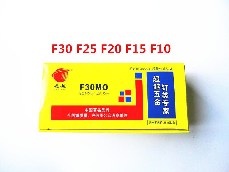 直钉 5000发足量直钉 工业直钉 F10 F15 F20 F25 F30