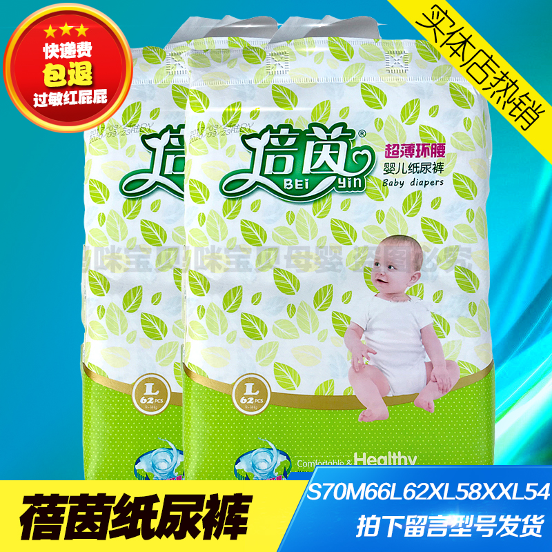 Beiyin baby ultra thin ring waist diapers baby Beiyin is born with diapers s70m66l62xl58xxl54