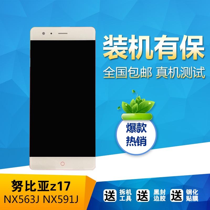适用于中兴努比亚z17nx563jnx591j手机触摸屏内外屏一体屏幕总成