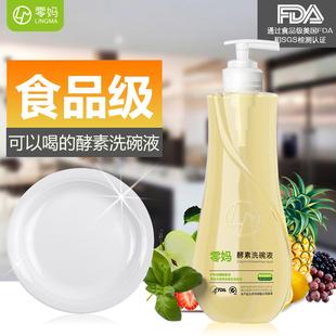 (暫無貨)食品級酵素洗碗液洗潔精天然抑菌家用大瓶不傷手0添加