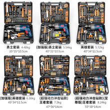 Comus Household Toolbox Set Hardware Multifunctional Combination Maintenance Electrical Tool Electric Germany