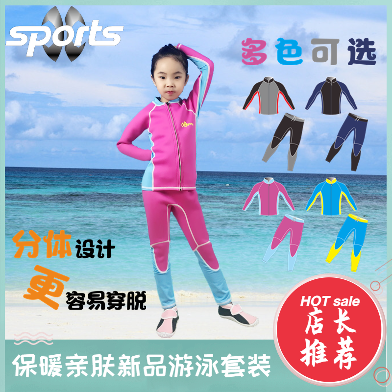 Thickened warm and cold proof swimming suit for boys and girls 1.5mm diving suit long sleeve suit trousers split suit Lycra