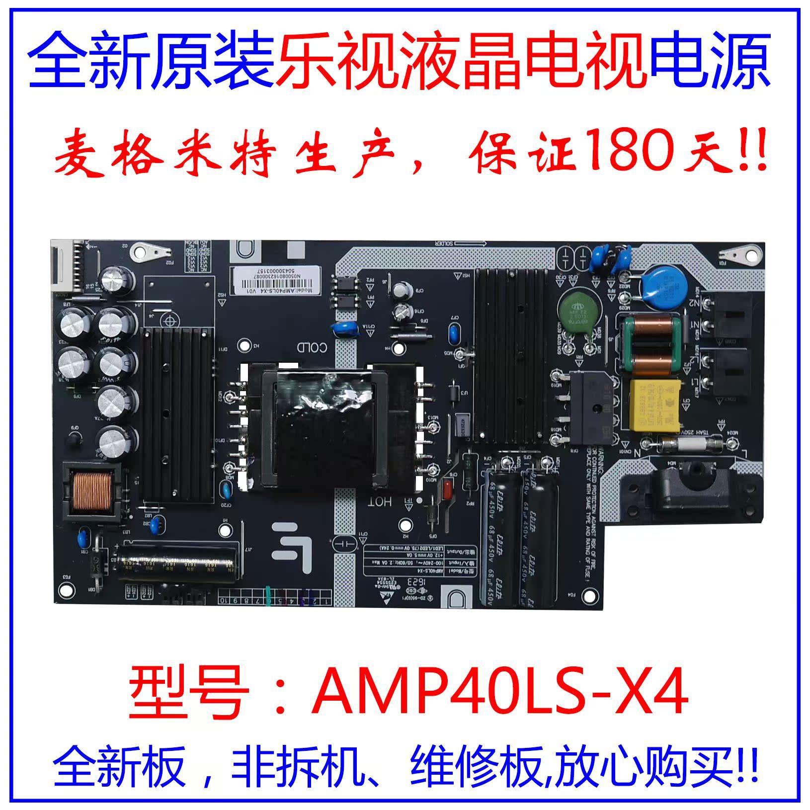 通用原装全新L434FCNN 40寸AMP40LS-X4电源SHG4001B-215E 乐视板