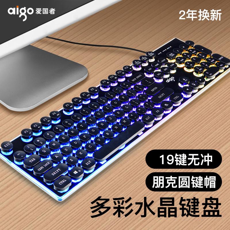 爱国者W649水晶键盘有线 朋克复古背光电脑笔记本台式办公家用发光外接USB有线键盘 lol吃鸡机械手感游戏键盘