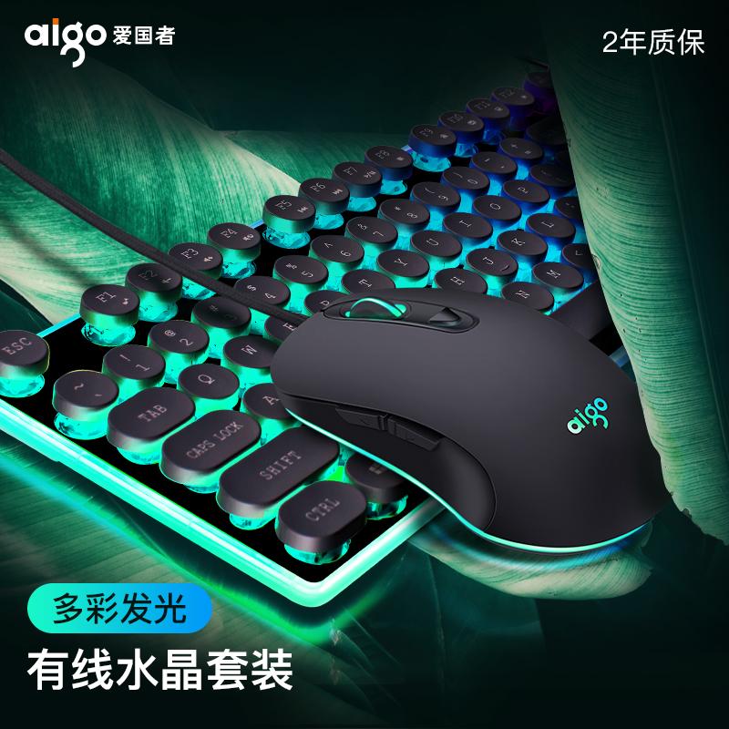 爱国者 水晶键盘鼠标套装 朋克笔记本电脑台式家用办公电竞游戏吃鸡机械手感发光网吧外接USB 有线键鼠套装