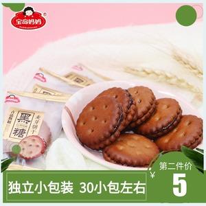 领5元券购买宝岛妈妈黑糖麦芽夹心饼干网红零食焦糖办公室休闲零食散装小饼干