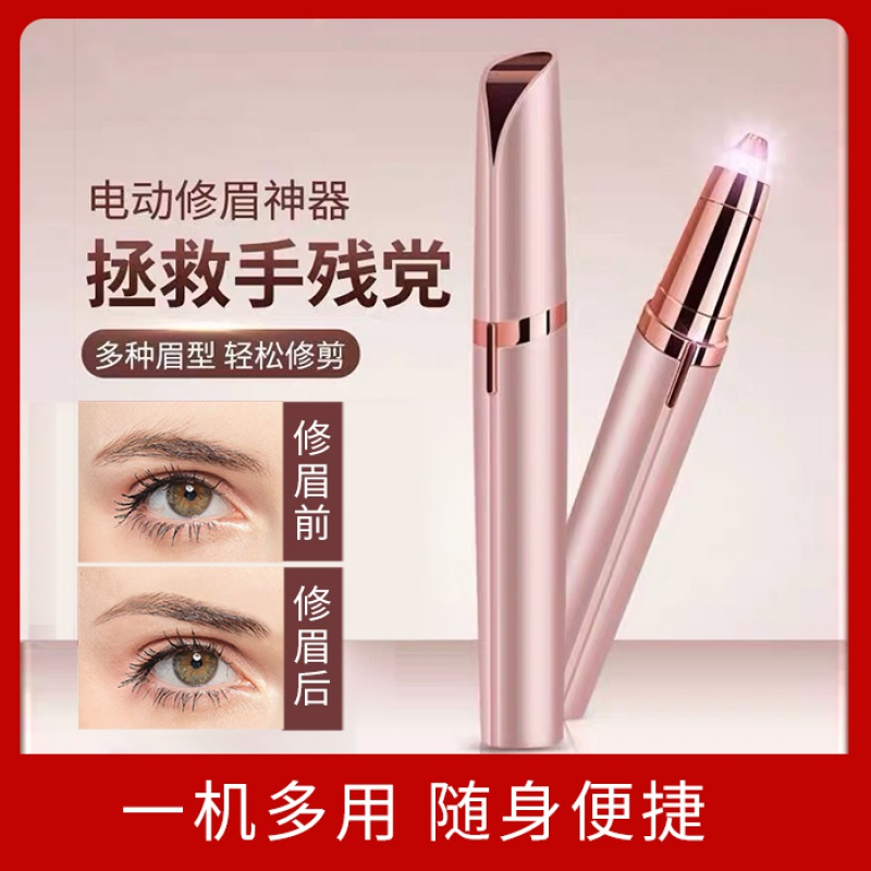 Electric eyebrow trimming knife eyebrow trimming artifact women automatic eyebrow shaver beauty trimmer rechargeable