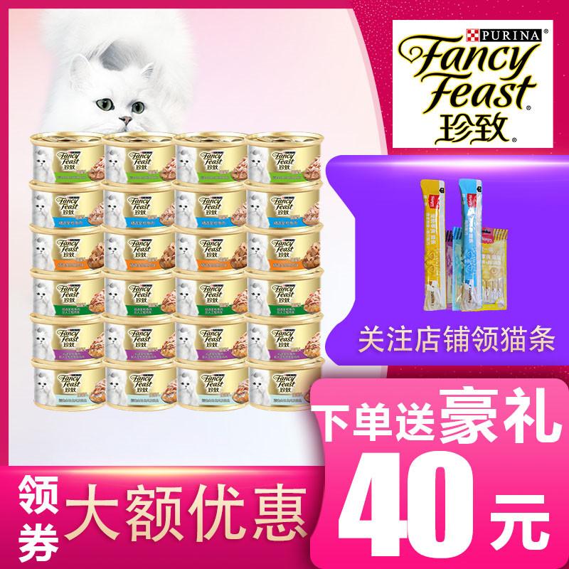 珍致猫罐头主食进口白肉幼猫成猫通用湿粮猫咪零食85g24罐头整箱
