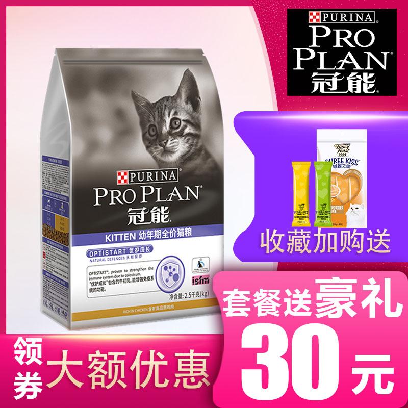 冠能猫粮幼猫英短美短布偶折耳暹罗猫怀孕哺乳期全价猫主粮2.5kg