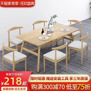 餐桌椅组合现代简约小户型家用4/6人吃饭桌子餐厅长方形北欧餐桌