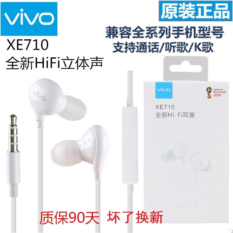 vivo耳机原装正品x9原配y67入耳式x7x6x5手机x20正版z1x20y85耳塞