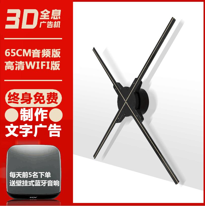 65CM音频版裸眼3D全息广告机风扇屏空气成像投影仪LED旋转wifi