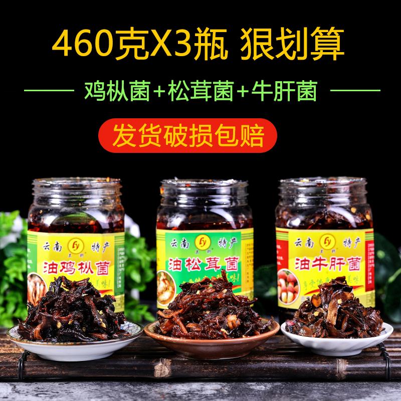 【破损包赔】460gX3瓶云南特产鸡纵菌油鸡枞牛肝菌松茸菌即食蘑菇