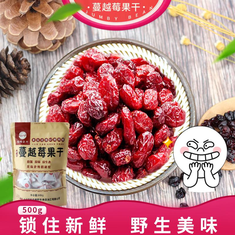 塔哈尔河蔓越莓果干500g大兴安岭特产休闲零食小吃