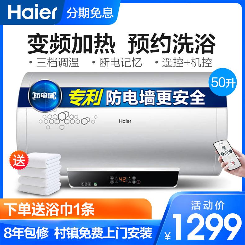 海尔(Haier)50升家用储水式电热水器  遥控预约 ES50H-D2+(ZE(非品牌)