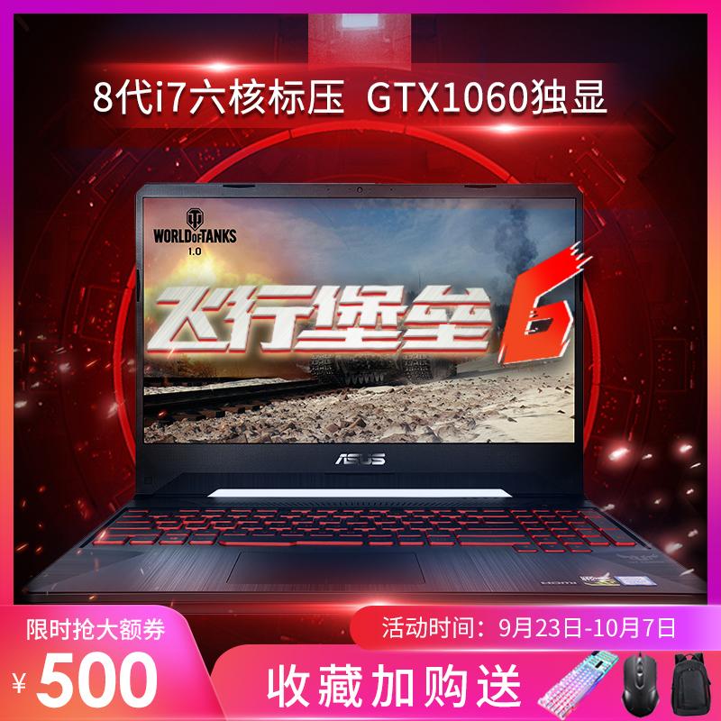 5799.00元包邮Asus/华硕飞行堡垒6英特尔8代酷睿i7六核超薄笔记本电脑游戏高配置全新GTX
