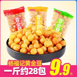 杨福记黄金豆500g散称小包装香酥油炸豌豆耐吃的零食小吃休闲食品图片