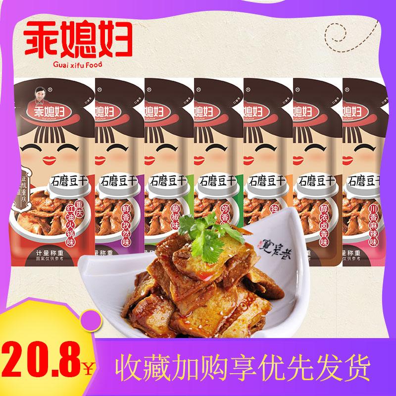 重庆特产乖媳妇石墨豆干500g麻辣鲜香散装多口味手磨休闲零食小吃