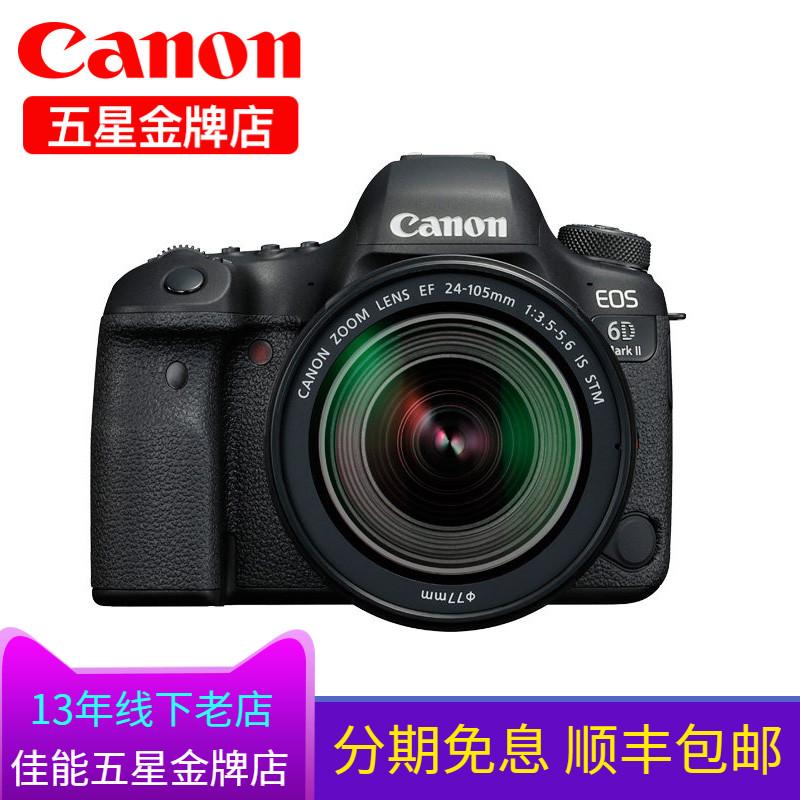Canon/佳能EOS 6DMarkII 24-105(3.5-5.6)套机专业单反相机6D2