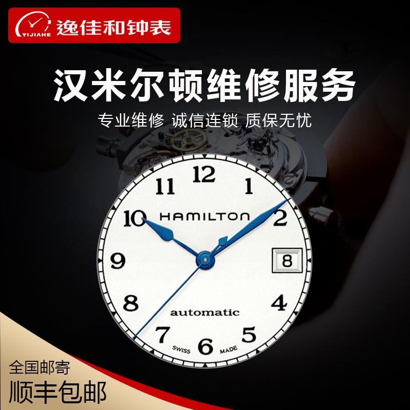 逸佳和 汉米尔顿手表维修服务 机械表保养 更换电池 名表维修修表