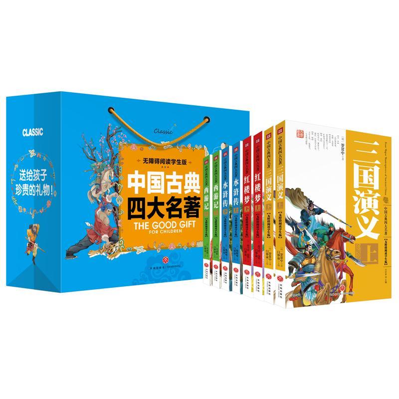 【多区域包邮】中国古典四大名着:无障碍阅读学生版 文心 正版综合读物图书