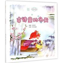 正版綜合讀物圖書編著王早早冬天古詩里多區域包郵