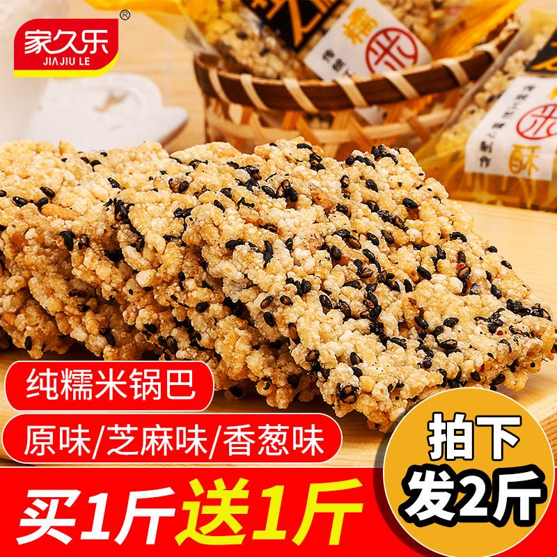 手工糯米锅巴 零食散装黑芝麻锅巴安徽特产米酥酥批发休闲食品图片