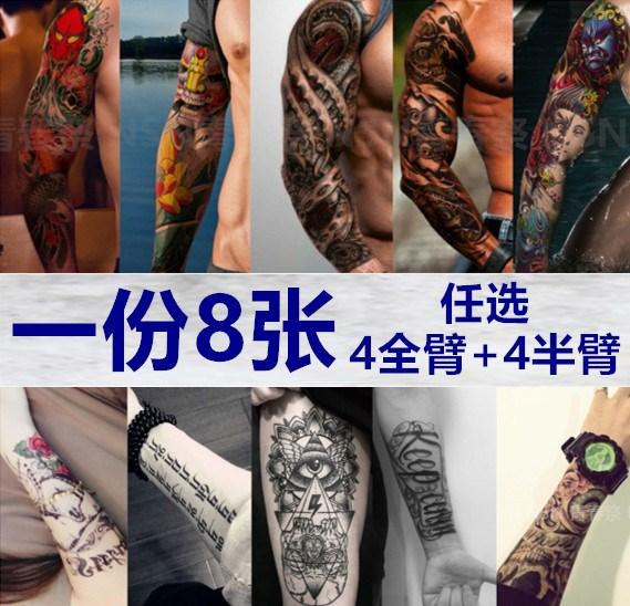 4全臂加4花臂 纹身贴防水男女持久韩国仿真刺青半臂纹身贴纸