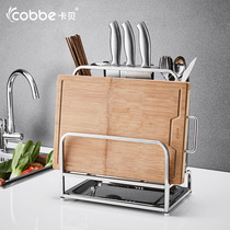 Stainless steel knife frame plate rack chopping board rack storage shelf multifunctional kitchen knife seat kitchenware supplies kitchen shelf