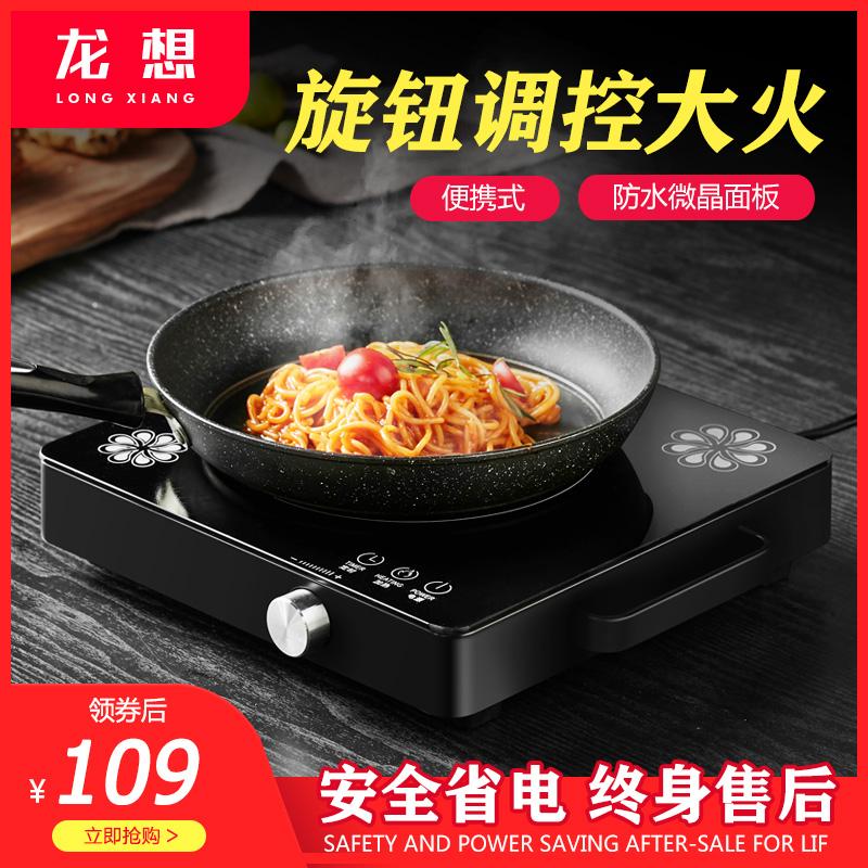 券后119.00元龙想电磁炉家用炒菜一体多功能便携式大功率火锅节能省电小型迷你