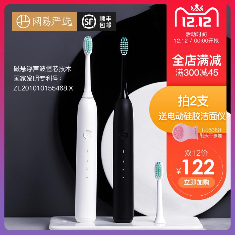 网易严选日式和风声波式电动牙刷可单买刷头男女情侣成人软毛牙刷的宝贝主图