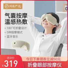 网易严选眼部按摩仪缓解疲劳美眼仪折叠热敷神器眼睛按摩器护眼仪图片