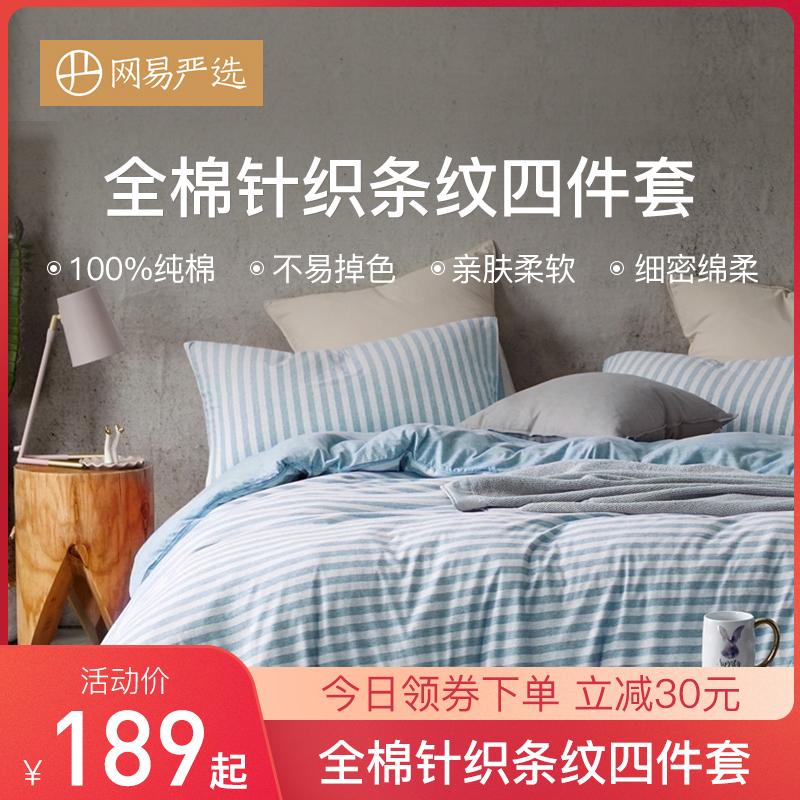 网易严选四件套新疆棉床上用品学生纯棉床单被罩三件套全棉被套 Изображение 1