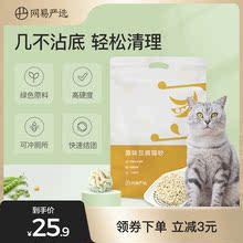 网易严选豆腐砂除臭无尘10公斤猫砂