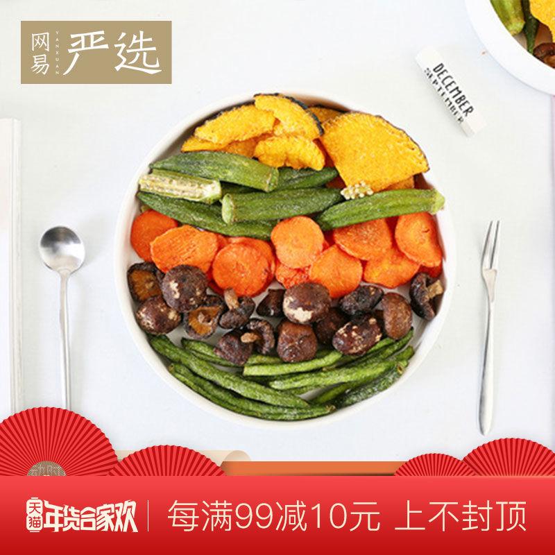 网易严选  综合菇菜脆片 100克混合蔬菜干秋葵休闲健康零食小吃