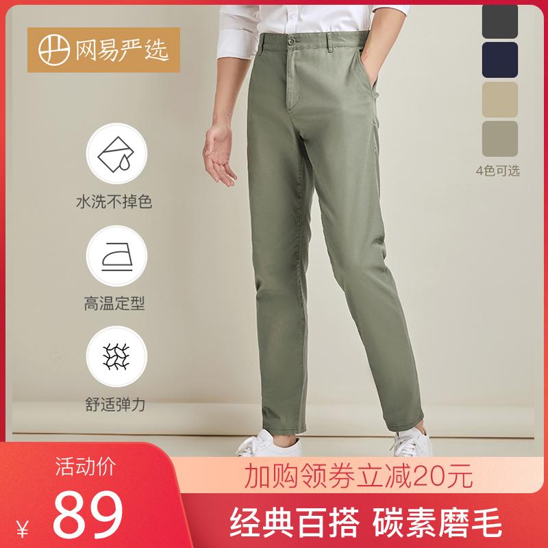 网易严选2021年新款春季男士休闲裤韩版潮流裤子春秋款直筒长裤子