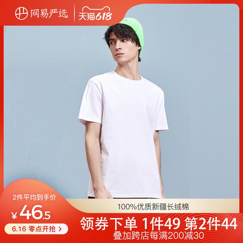 网易严选T恤男士2021年夏季新款情侣多色圆领运动宽松新疆棉短袖