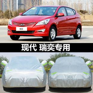 北京现代瑞奕车衣车罩两厢专用牛津布加厚防晒防雨遮阳防雪汽车套