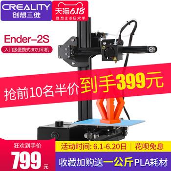 创想三维3d打印机Ender-2s大尺寸高精度入门级三d打印机diy家用3d 打印机工业级
