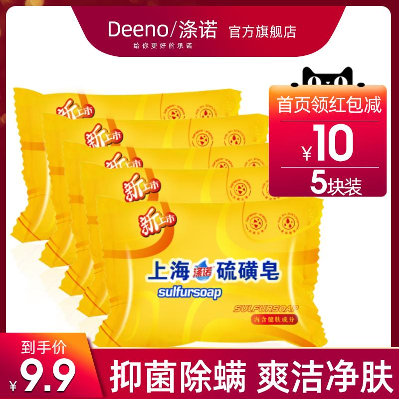涤诺上海硫磺皂除螨虫男女脸部背部清洁祛痘洗脸香皂84g*5块装