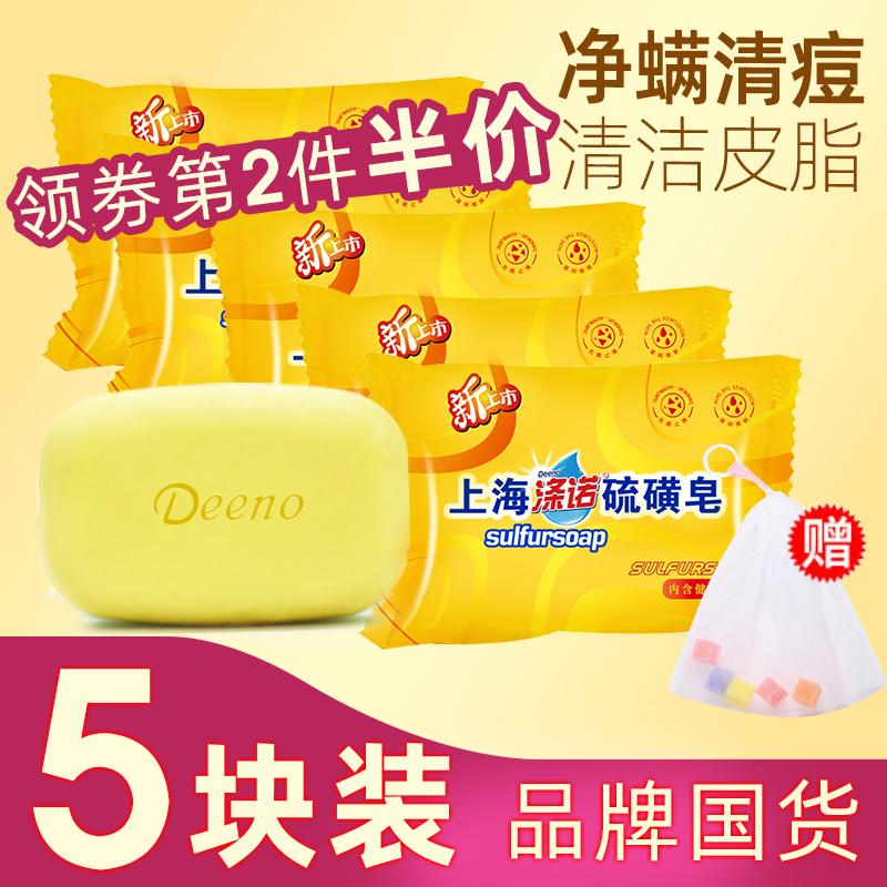 涤诺硫磺皂去除螨虫香皂洗澡洗脸滋润深层清洁男女沐浴全身硫黄皂