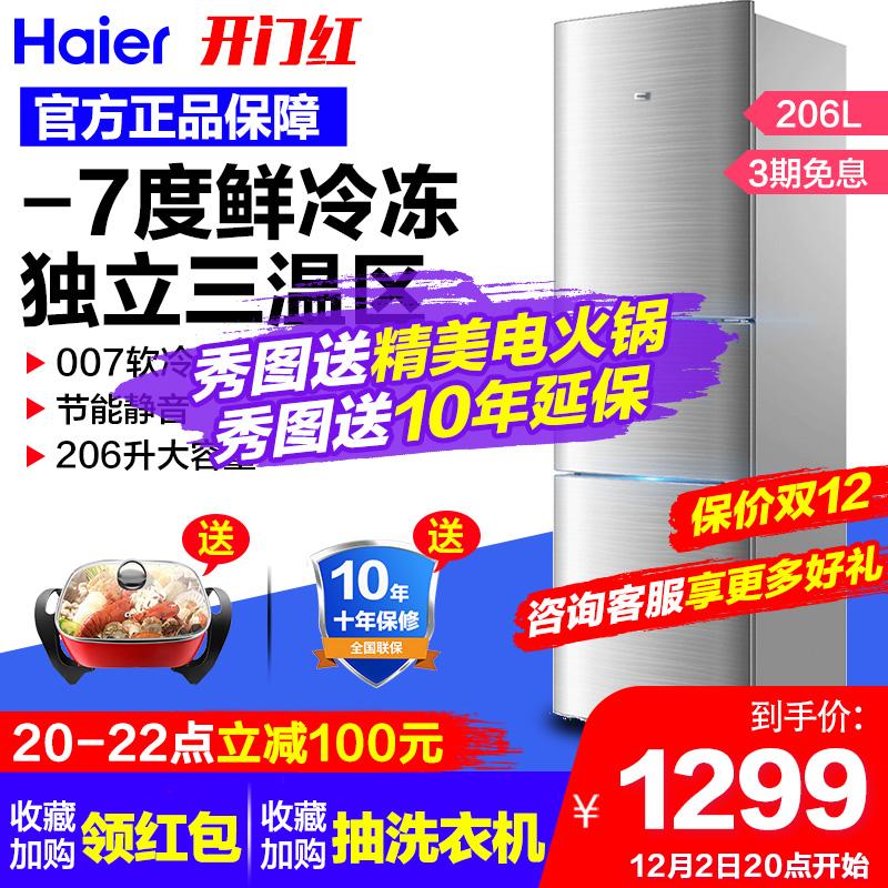 三门电冰箱
