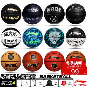 李宁篮球正品室外耐磨蓝球青少年水泥地7号女手感学生训练成人球