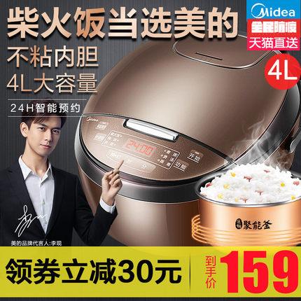 美的电饭煲4L小迷你型电饭锅家用5正品1-2人-3人智能全自动多功能