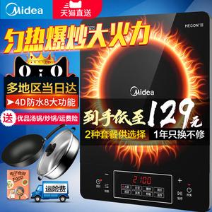 美的电磁炉火锅炒菜家用学生正品智能电池炉灶大火力节能爆炒特价