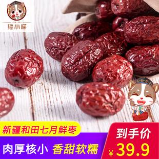 包邮 疆小喵和田七月鲜大枣新疆特产500g红枣非免洗孕妇零食干果